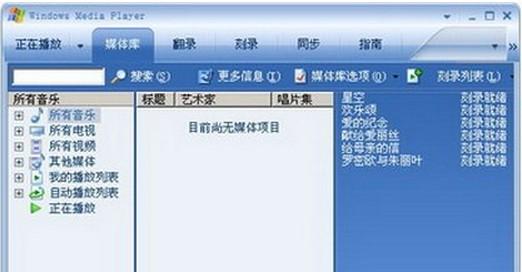 中国語Windows Media Player