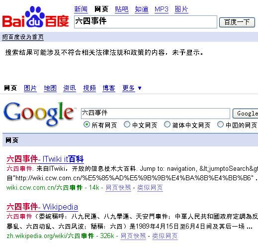 Google中国:「天安門事件」キーワード