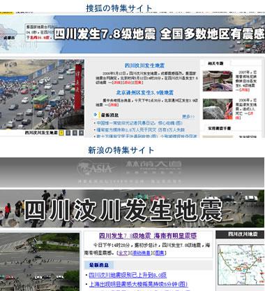 中国に大地震