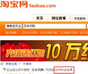 中国のネット購買代行者