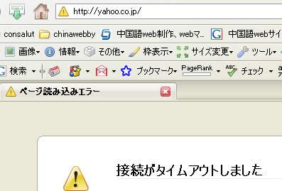 ヤフージャパン:中国からアクセスできず