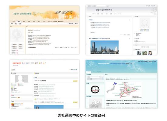 中国ポータルサイトが運営しているブログ