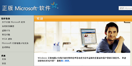 マイクソフト中国:海賊版認証システムをリリース