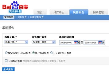 百度中国新しいSEMレポートツール公開