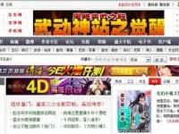 人気中国語サイト