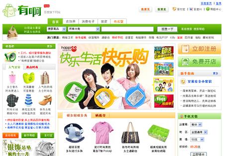 百度中国:ショッピングサイト【有啊】オープン