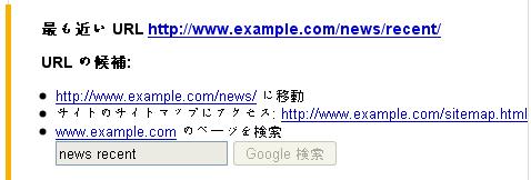 いじれる!Googleウェブマスターツール
