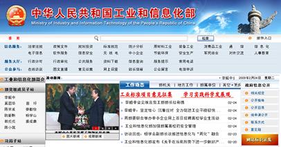 中国工業・情報化部:ICP管理を強化