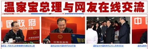 中国総理ネットユーザーとチャート