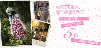 Taobao秒殺店の秘密