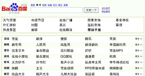 中国百度:「お年寄り検索」をリリース