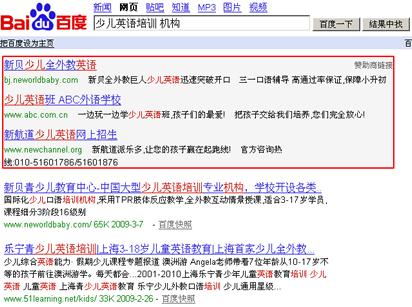 中国百度:新しい広告システムリリース予告