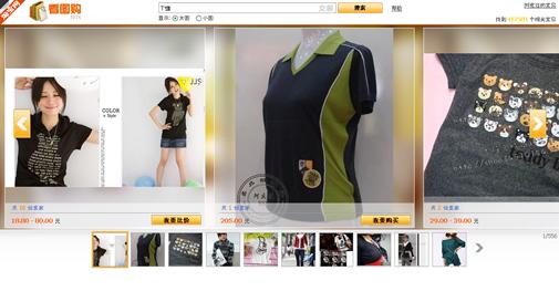 TAOBAO新サービス「看图购」