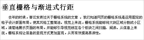 中国語ウェブレイアウト:垂直方向のリズム