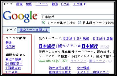 Google検索ツールによるSEOへの影響