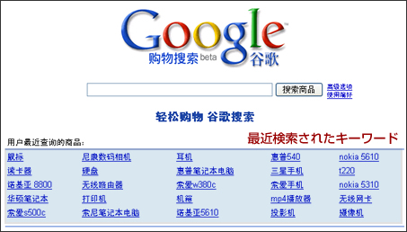 Google中国:商品検索サービスリリース
