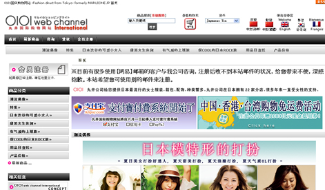 丸井とアリペイ提携:中国向け通販サービス開始