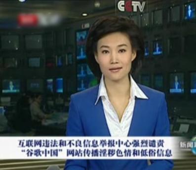 CCTVがGOOGLE中国を批判