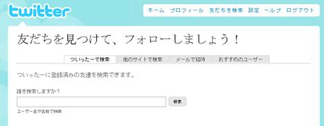 Twitter日本語版の場合