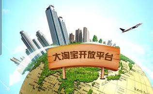 Taobaoのプロモーション