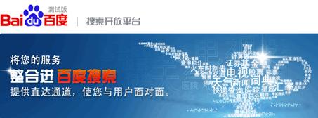 中国百度:SEOツールを提供