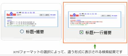 xmlフォーマットの選択によって、違う形式に表示される検索結果です