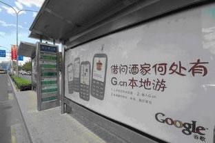 Google中国オフライン広告