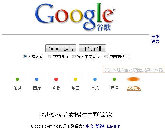 Google中国香港に撤退