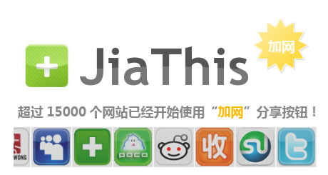 中国ソーシャルボタン