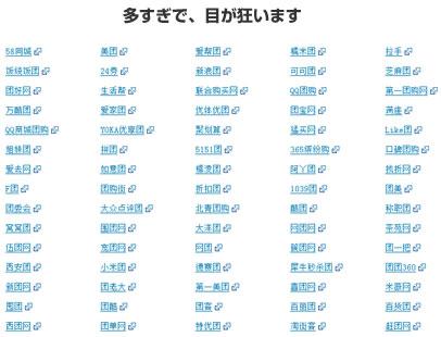 乱立する中国クルーポン類似サイト