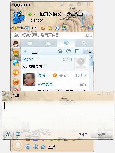QQマイクロブログ