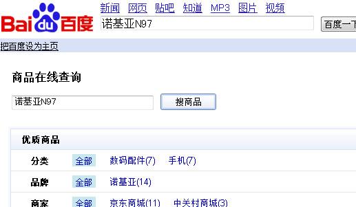 中国百度商品検索結果