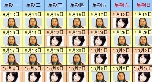 美女カレンダー