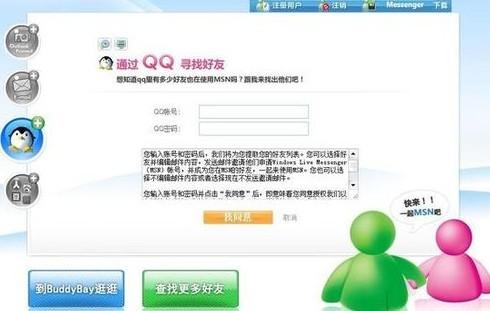 QQ友人リスト導入機能