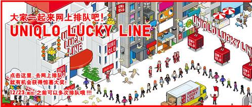 ユニクロ中国ラッキーラインキャンペン