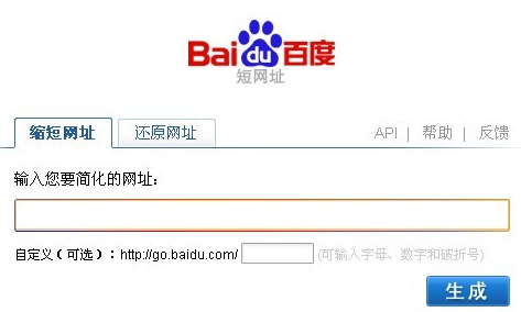 百度の短縮URLサービス