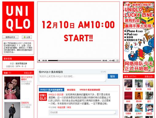 人人網とユニクロ共同キャンペンサイト