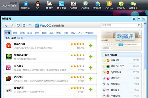 WebQQ2.0