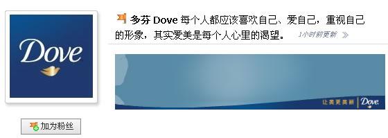 DOVEの開心網オフィシャルアカウント