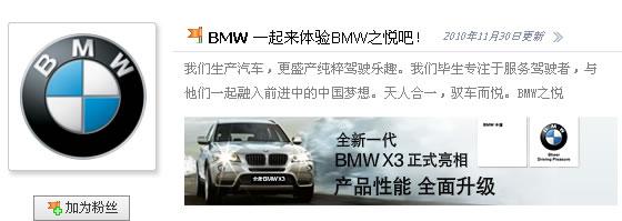 BMWの開心網オフィシャルアカウント