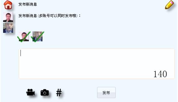 中国マイクロブログ同時更新ツール