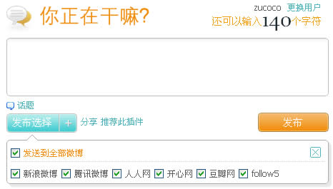 中国SNSとマイクロブログまとめ更新ツール