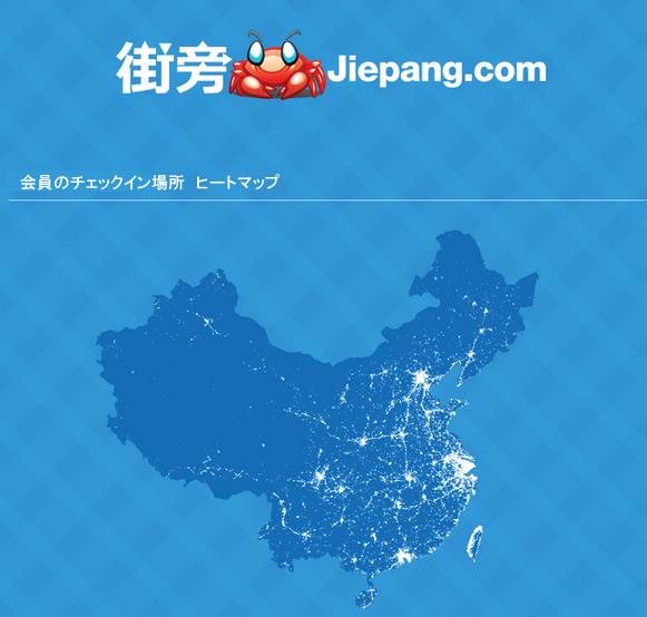 中国人気LBSジェパン