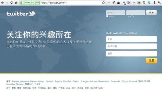 twitter中国語版