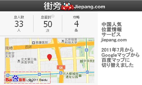 中国Googleマップ