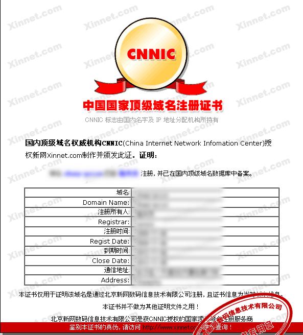 中国ドメイン証明書