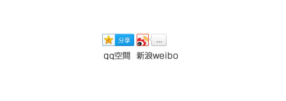 weiobとQQのオフィシャルボタン