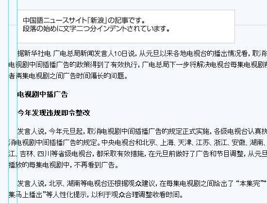 中国語インデントの問題