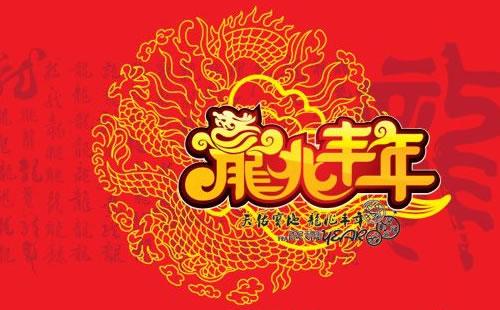 2012春節龍年