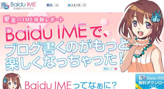 百度日本のキャラクター「愛美」